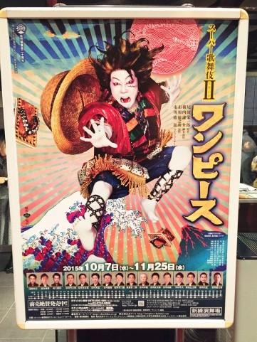 スーパー歌舞伎II「ワンピース」感想※ネタバレ