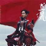 NHK大河ドラマ『真田丸』再放送はいつ?BSでの再放送はある?