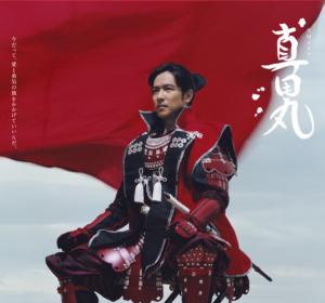 NHK大河ドラマ『真田丸』
