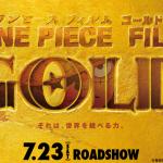 ワンピース映画2016『ゴールド』前売券セブンイレブン限定特典は?いつから予約開始?