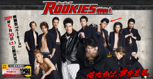 TBS 『 ROOKIES ルーキーズ 』