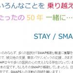 「STAY SMAP!」署名運動や「世界に一つだけの花」購買運動でSMAP解散を阻止せよ!!