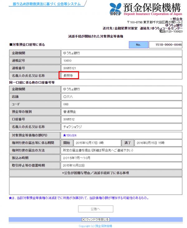 振り込め詐欺救済法に基づく公告−口座詳細情報
