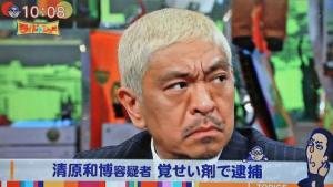 松本人志が激怒 清原容疑者薬物否定「ダマされた」 朝日新聞デジタル&M