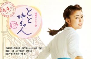 連続テレビ小説「とと姉ちゃん」 NHKオンライン