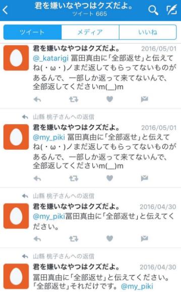 ろまんさんのツイート 富田真由さん宛の変な臭いするツイート、怖すぎる 神様どうか… https t.co xI4EuZs8N5