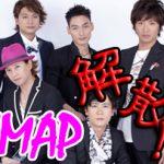 SMAP解散騒動の真相、メンバーの裏事情まとめ