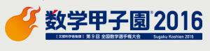 数学甲子園2016公式ホームページ