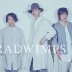 【予想】RADWIMPS紅白2016前前前世で初出場か!?
