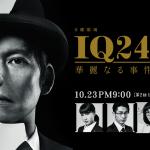 IQ246ネタバレ9話織田裕二がディーンに撃たれる!?マリアTとの頭脳戦の行方