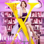 【ドクターX2016情報まとめ】米倉涼子他キャスト&ネタバレ、主題歌、あらすじチェック
