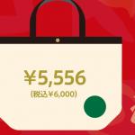【スタバ福袋2017中身ネタバレ】値段や発売日はいつ?予約はできる?