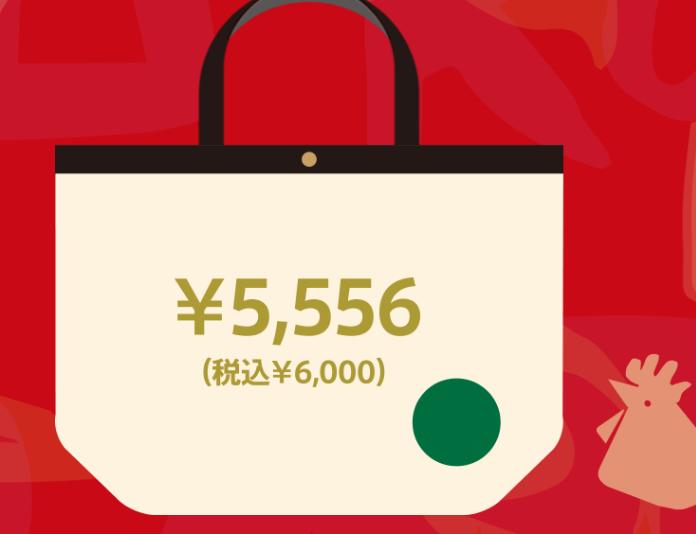スタバ福袋2018販売店舗は九州のどこ?