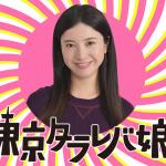 東京タラレバ娘見逃し無料再放送は?視聴率や相関図、キャストをまとめてチェック
