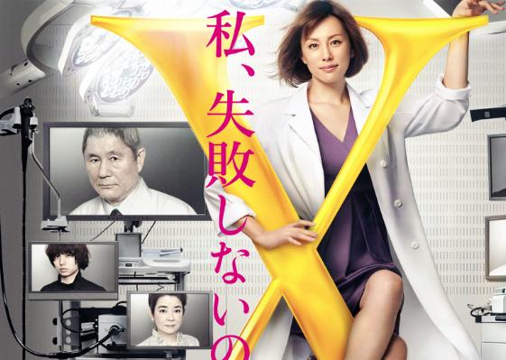 【ドクターXスペシャルネタバレ】ビートたけしが金沢でモテまくる!?